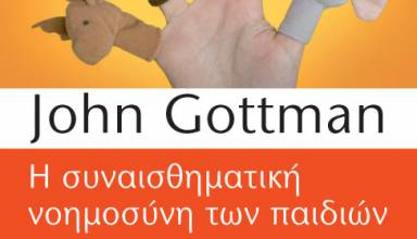 """Η συναισθηματική νοημοσύνη των παιδιών"""" του John Gottman"""